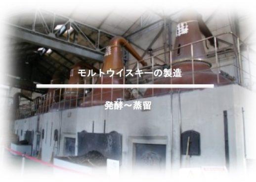 モルトウイスキーの発酵と蒸留