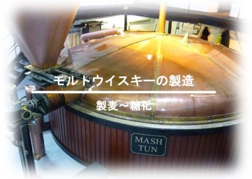 モルトウイスキーの製造製麦から糖化