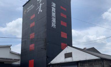 マルス津貫蒸留所